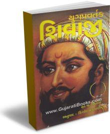 Yugpravartak Shivaji